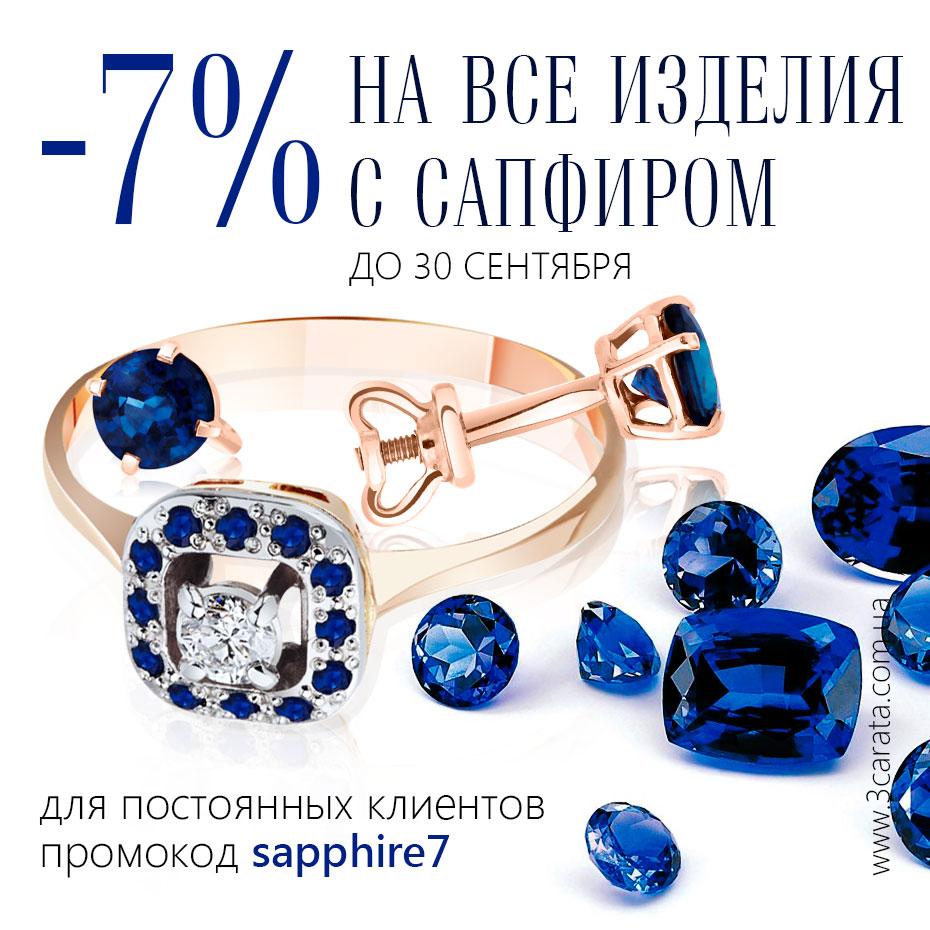 -7% на все изделия  с сапфирами для постоянных клиентов ювелирный интернет-магазина 3 Карата
