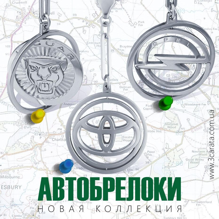 Автобрелоки новая коллекция Ювелирный интернет-магазин 3 Карата'