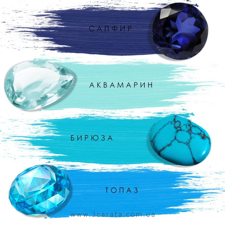 Синие драгоценные камни Ювелирный интернет-магазин 3Карата