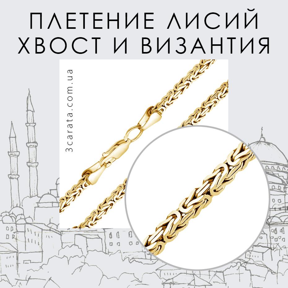 Плетение Лисий хвост и Византия Ювелирный интернет-магазин 3 Карата