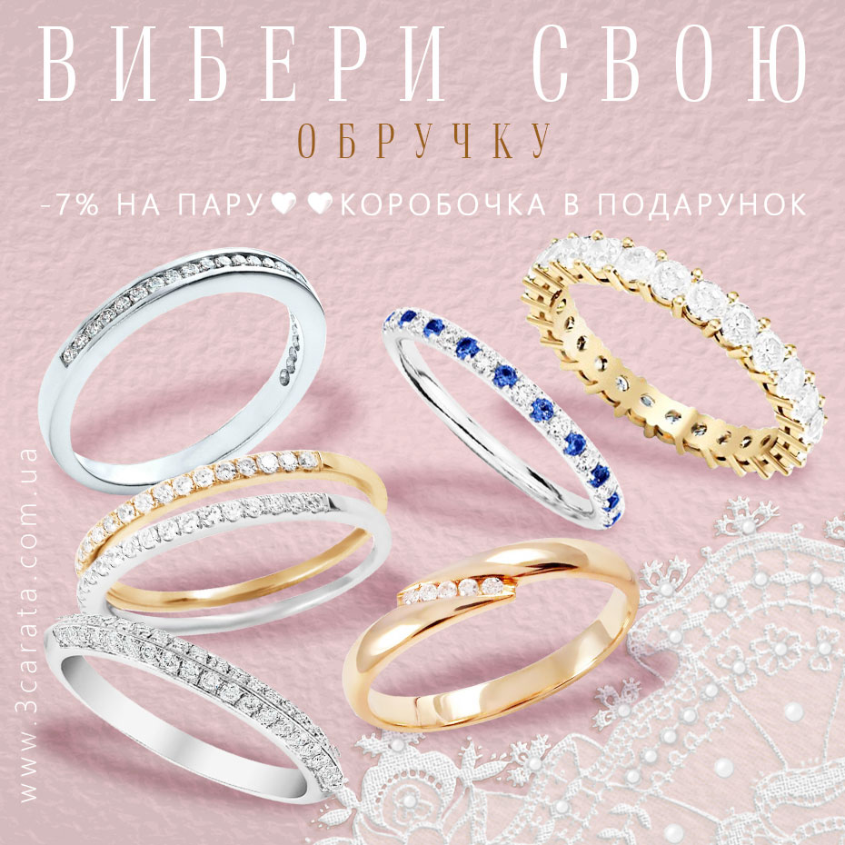Обручальні кольца на весілля з білого та жовтого золота у каталозі з ... 728b39c4b8008