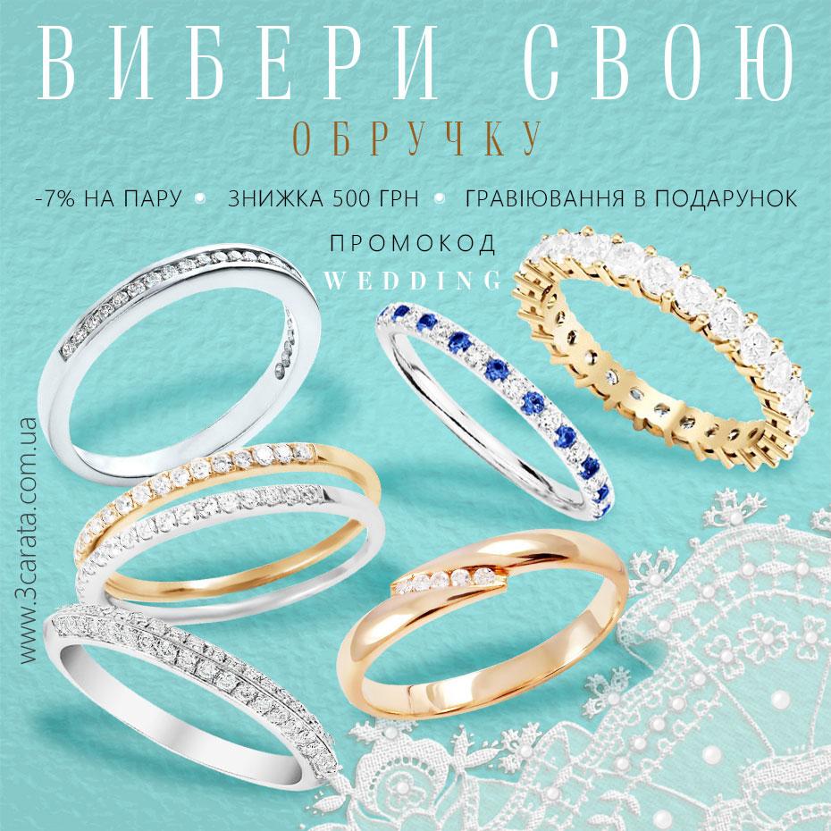 Сезон весільних знижок Ювелiрний iнтернет-магазин 3Карата