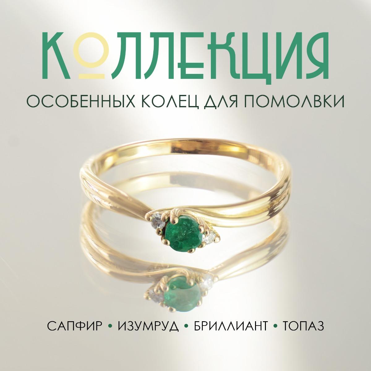 Золотые кольца на помолвку Ювелирный интернет-магазин 3 Карата'