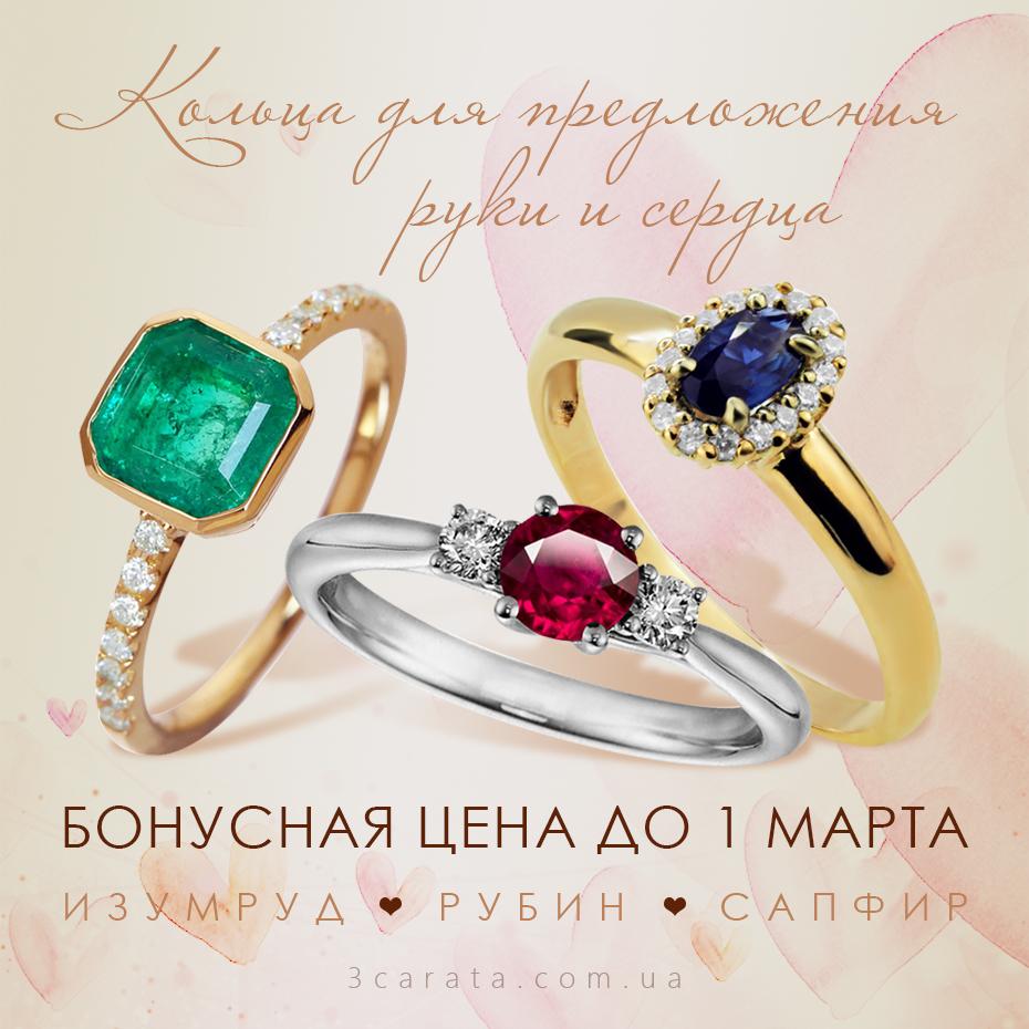 Бонусная цена помолвочные кольца ювелирного интернет-магазина 3 Карата