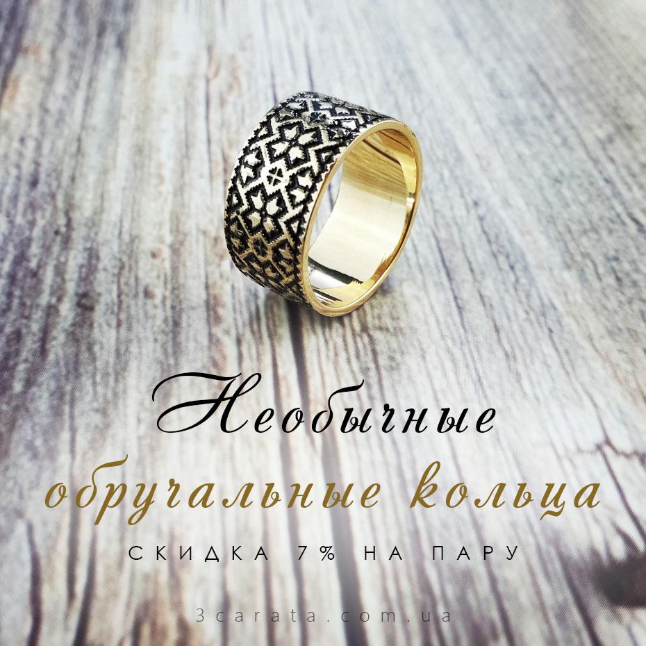Необычные обручальные кольца скидки Ювелирный интернет-магазин 3 Карата'
