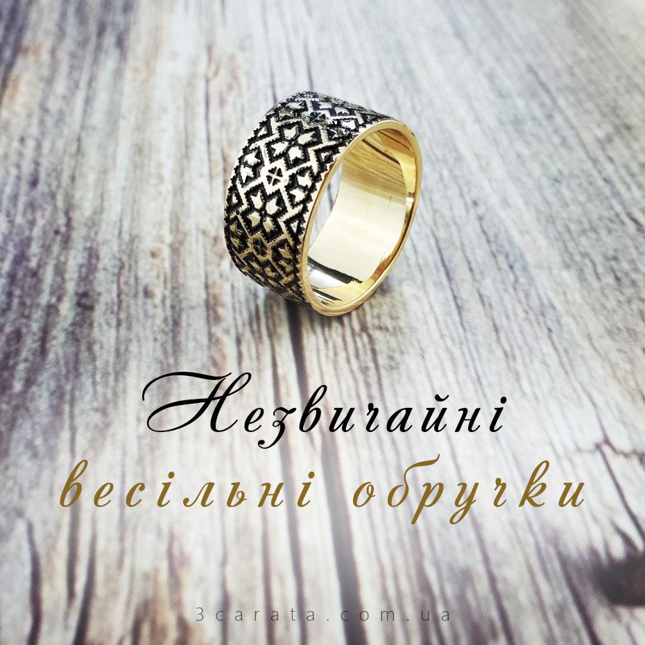 Золота обручка з емаллю 'Вишиванка' Ювелірний інтернет-магазин 3Карата