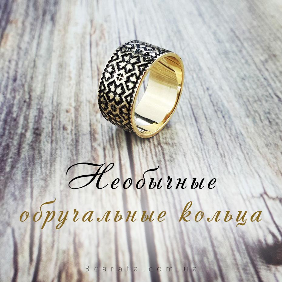 Золотое обручальное кольцо 'Вышиванка' Ювелирный интернет-магазин 3Карата