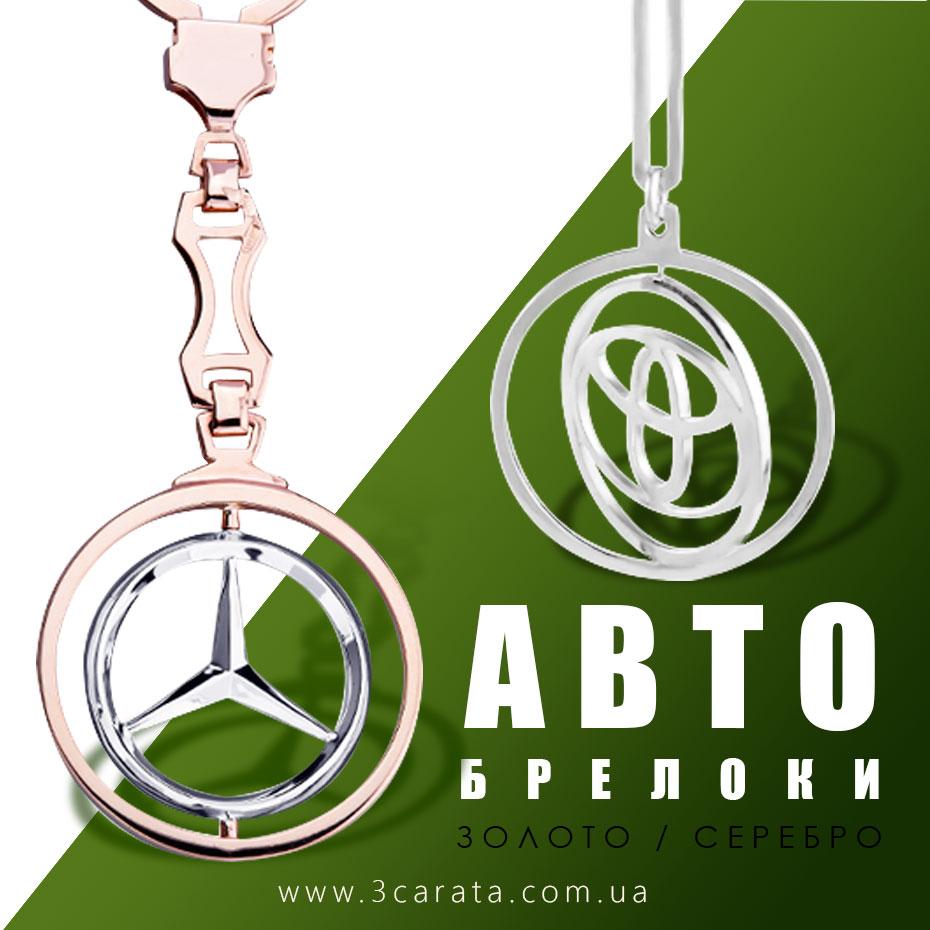 Брелоки для ключей, авто брелки из золота и серебра Ювелирный интернет-магазин 3Карата