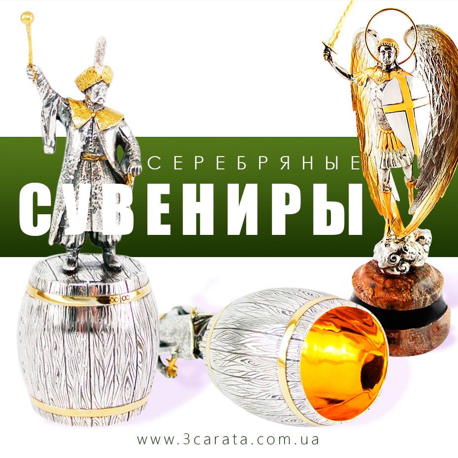 Сувенир из серебра Ювелирный интернет-магазин 3Карата