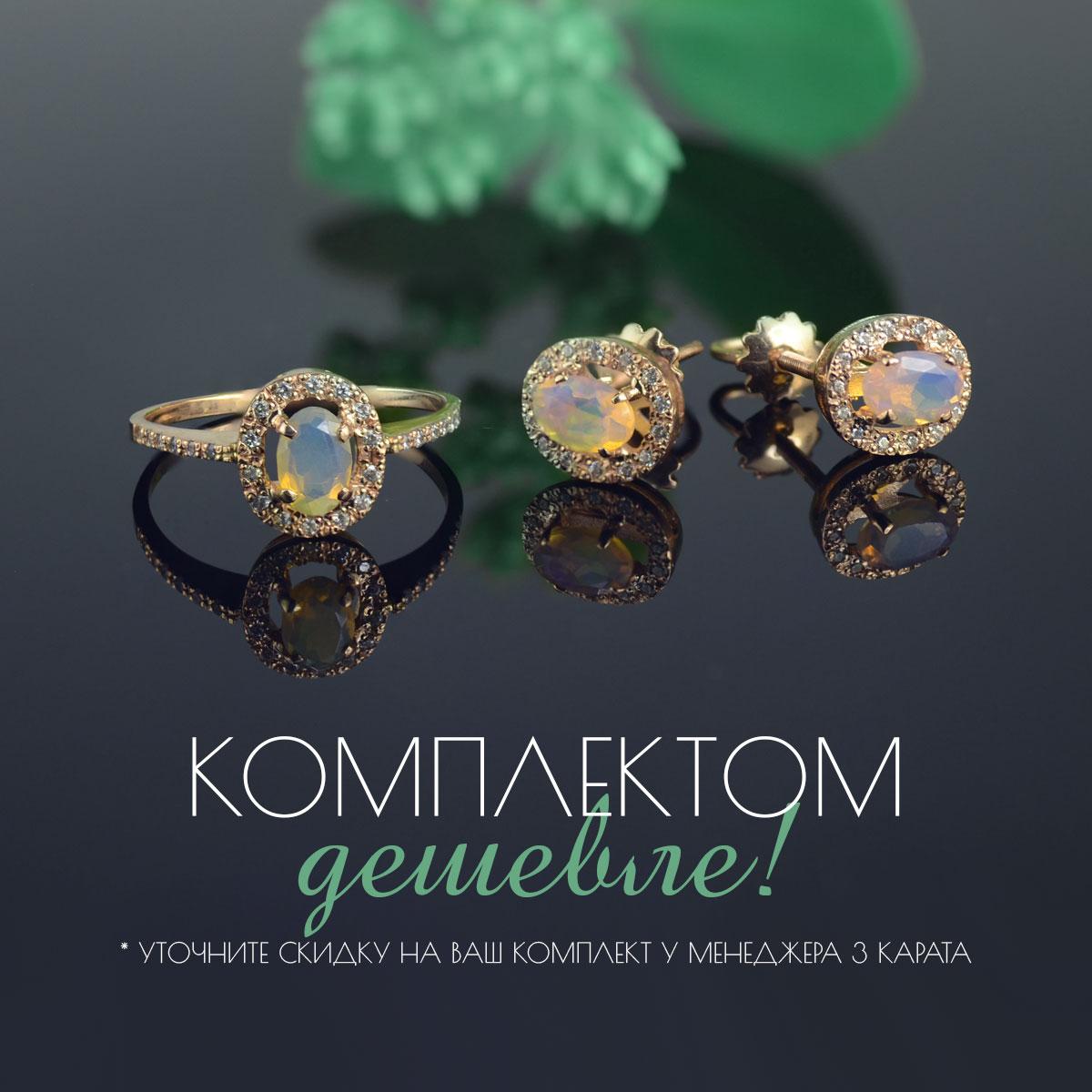 Наборы золотых украшений, ювелирные комплекты Ювелирный интернет-магазин 3 Карата'