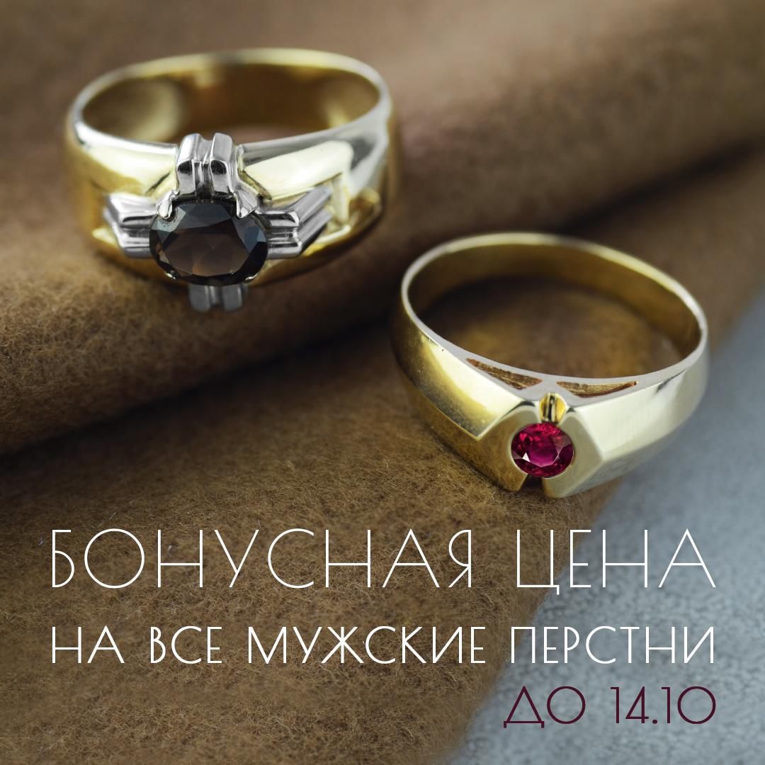 Мужские кольца печатки перстни Ювелирный интернет-магазин 3 Карата'