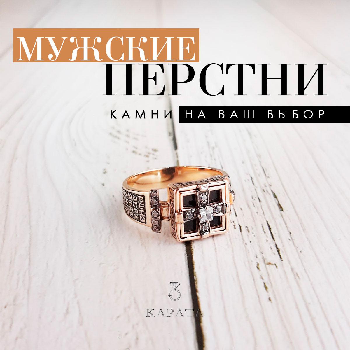 Мужские золотые печатки ювелирный интернет-магазин 3 Карата
