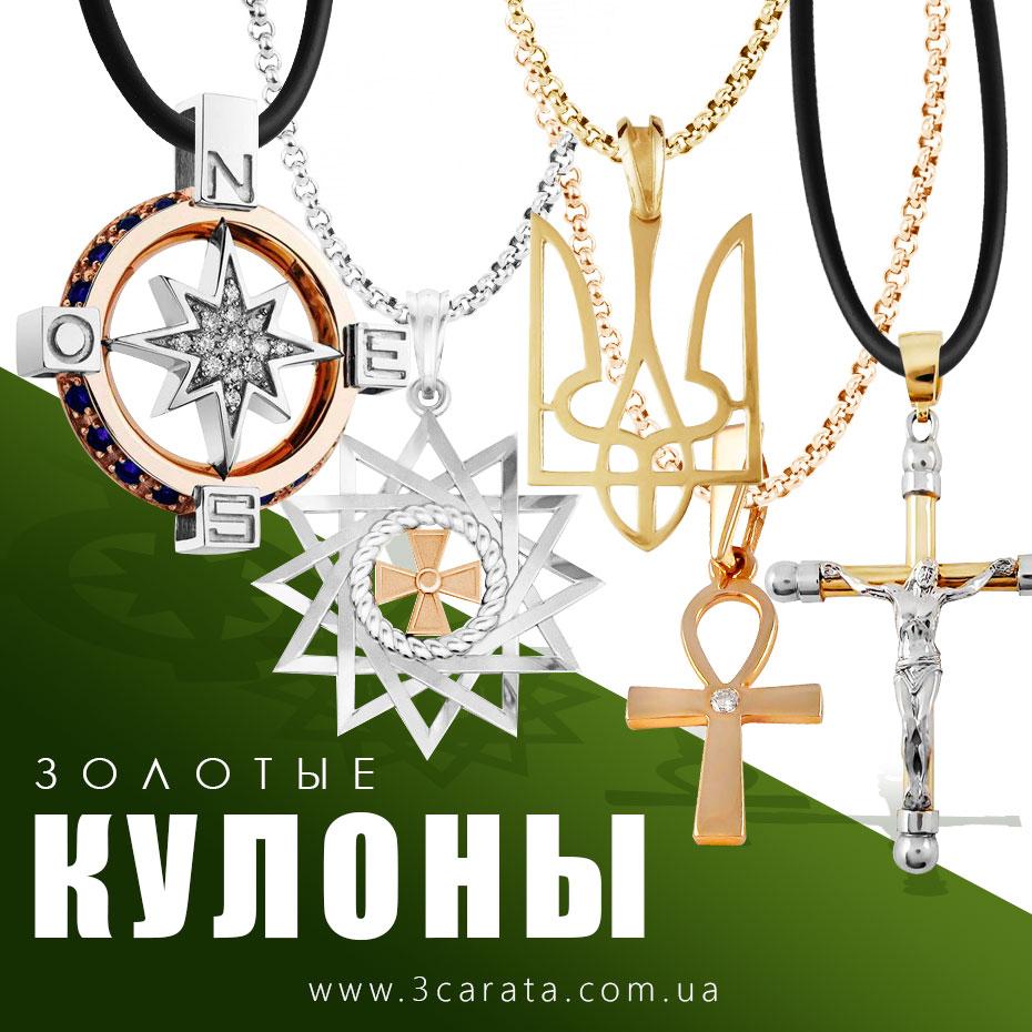 Мужские золотые кулоны, кресты, амулеты Ювелирный интернет-магазин 3Карата
