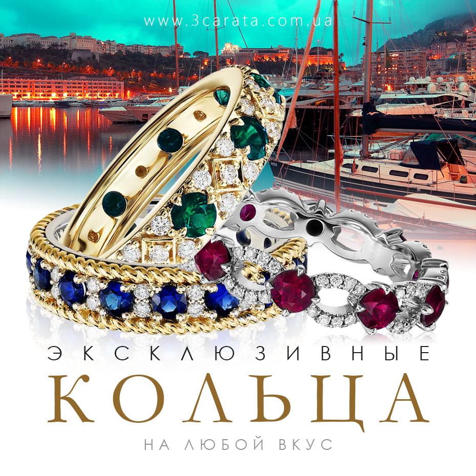 Эксклюзивные оригинальные золотые кольца ювелирного интернет-магазина 3Карата