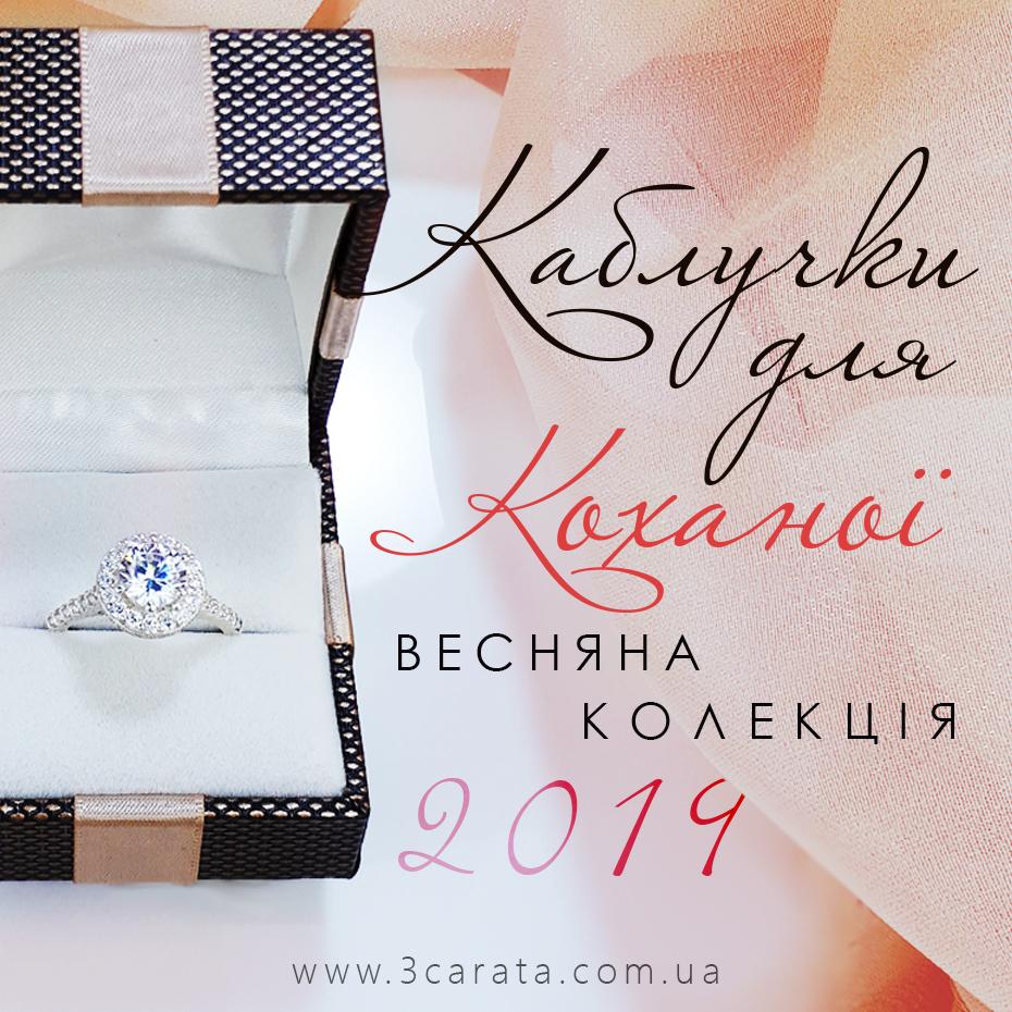 Заручальне кольцо золоте для пропозиції руки і серця купити з білого ... 0ada5cc1cc02e