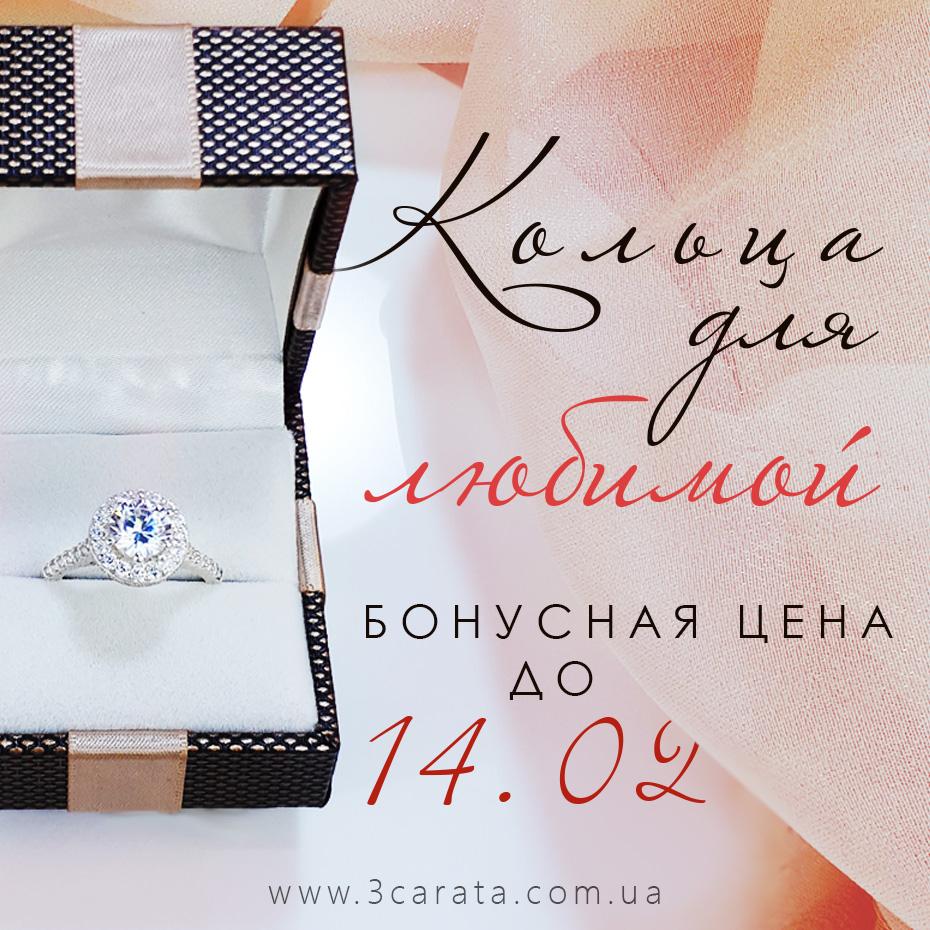 Золотые кольца на помолвку ювелирного интернет-магазина 3 Карата