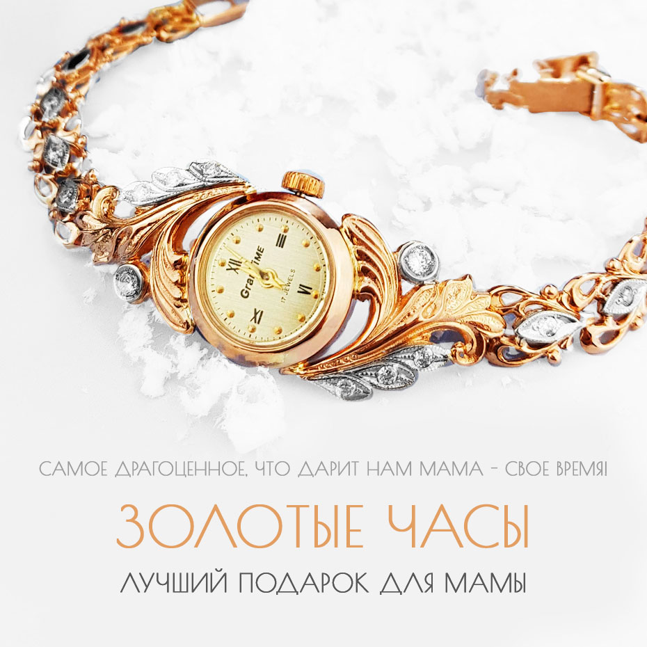 Золотые часы ювелирный интернет-магазин 3 Карата