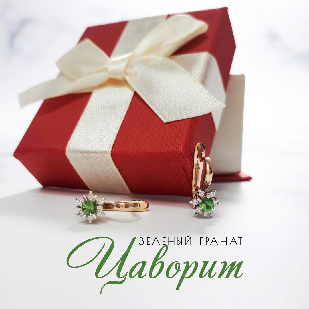 Серьги с зеленым гранатом и бриллиантами 'Франсуаза'