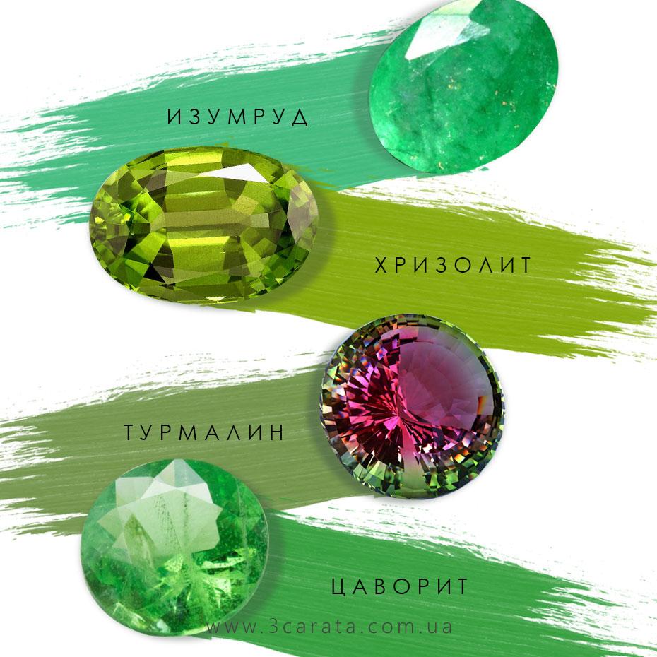 Зеленые драгоценные камни Ювелирный интернет-магазин 3Карата