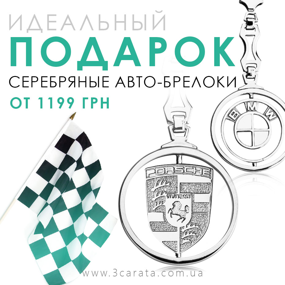 Серебряные брелоки для ключей Ювелирный интернет-магазин 3 Карата