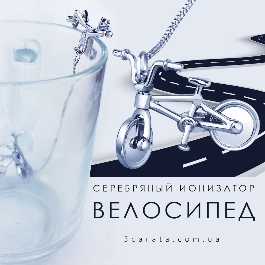 Серебряный ионизатор на цепочке велосипед Ювелирный интернет-магазин 3Карата