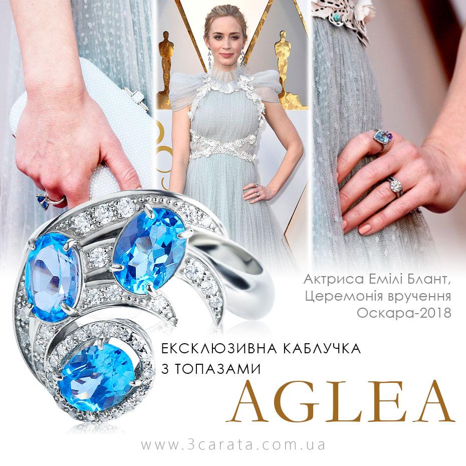 Ексклюзивна каблучка з топазами 'Aglea'