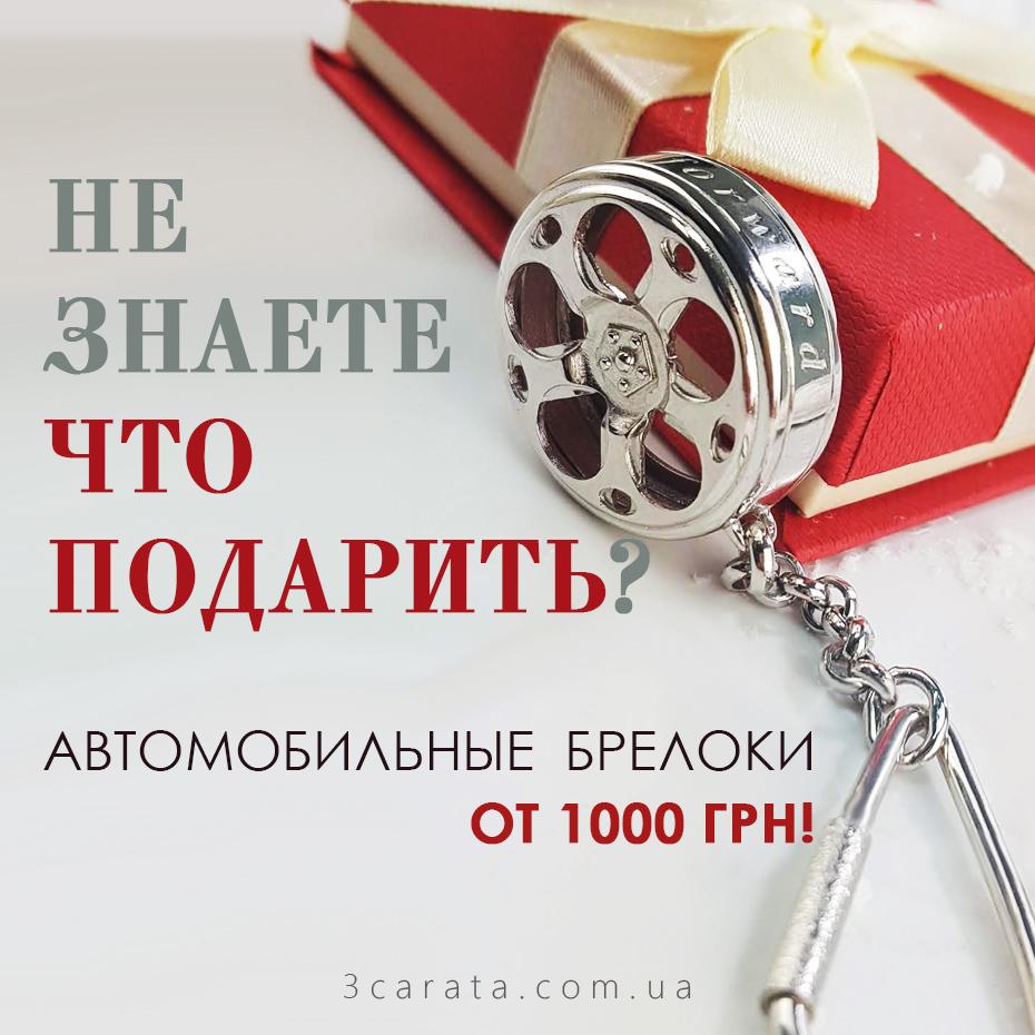 Брелоки для ключей подарочные, авто брелки Ювелирный интернет-магазин 3 Карата'