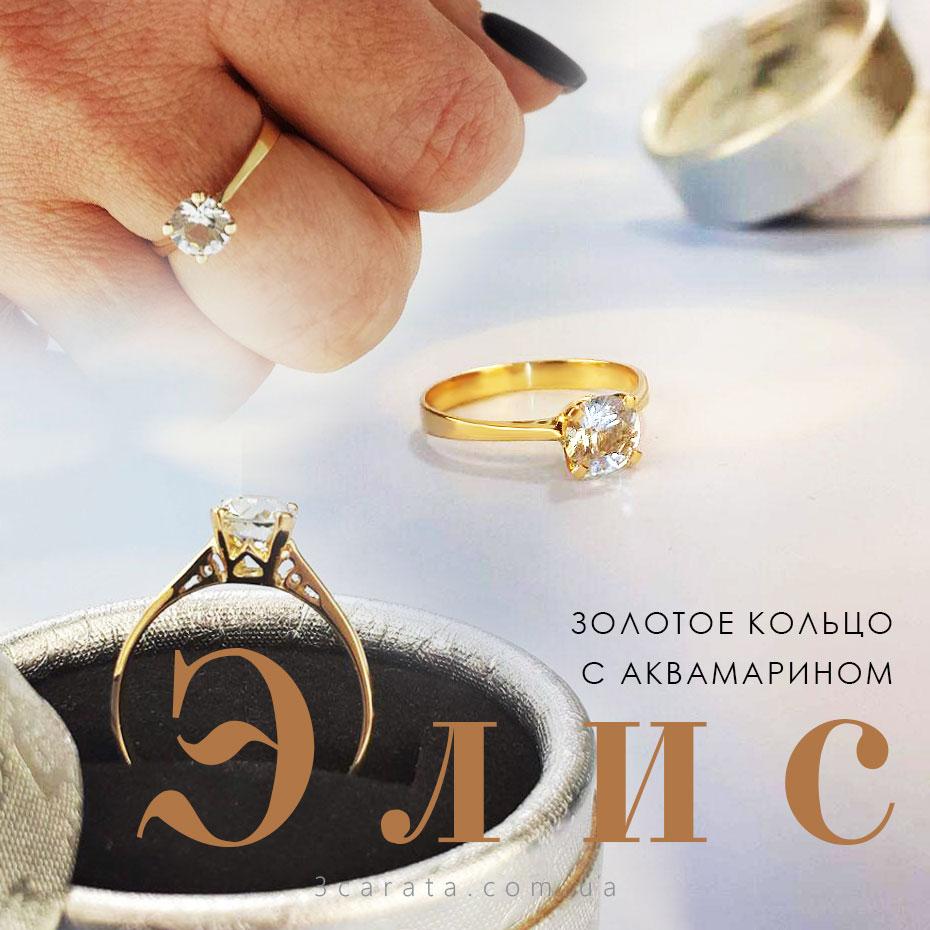 Кольцо для помолвки с большим аквамарином 'Элис' Ювелирный интернет-магазин 3Карата