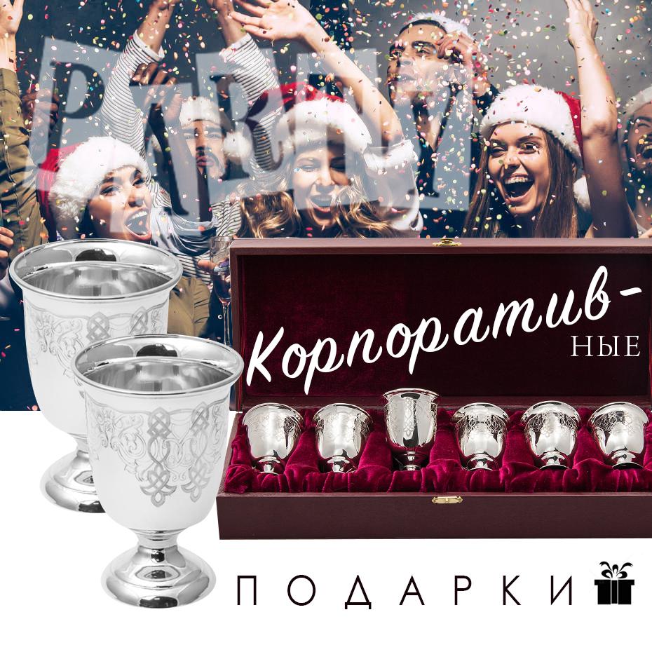 Корпоративные подарки Ювелирный интернет-магазин 3 Карата