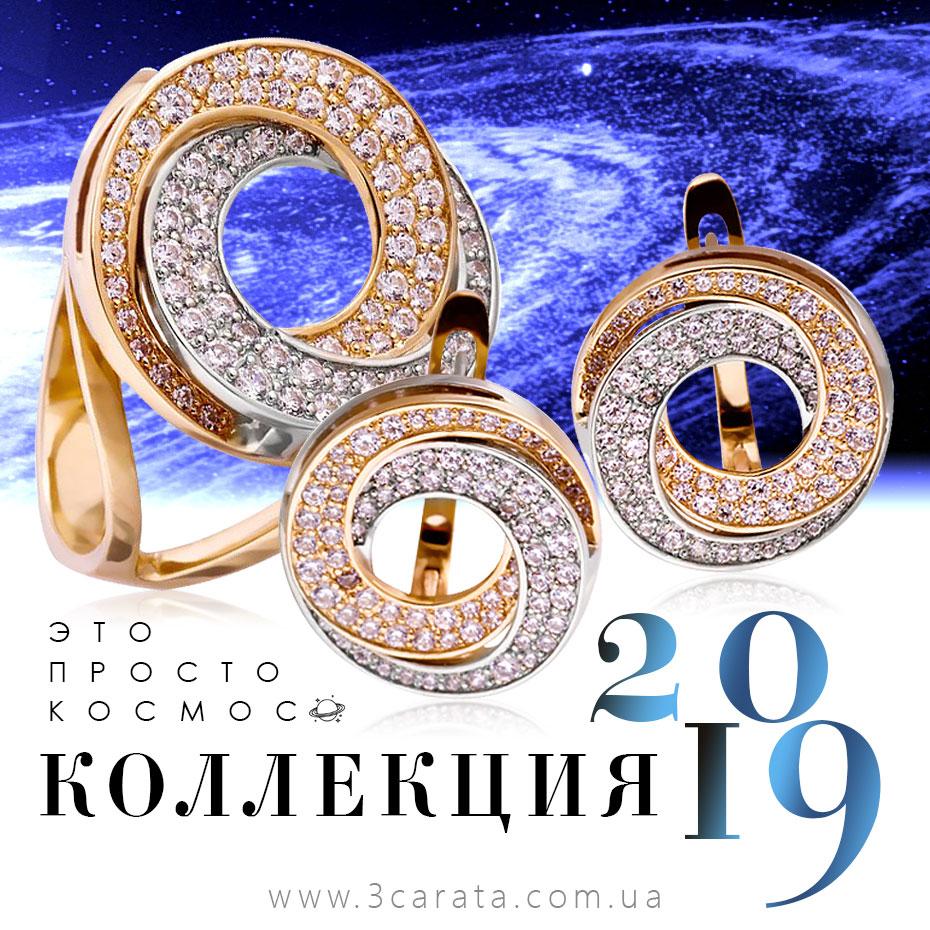 Золотые ювелирные украшения и изделия Ювелирный интернет-магазин 3 Карата