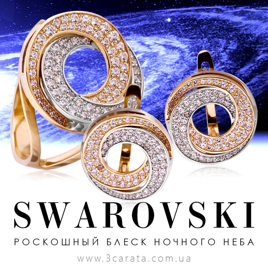 Набор украшений с камнями Swarovski 'Принцесса Лея'