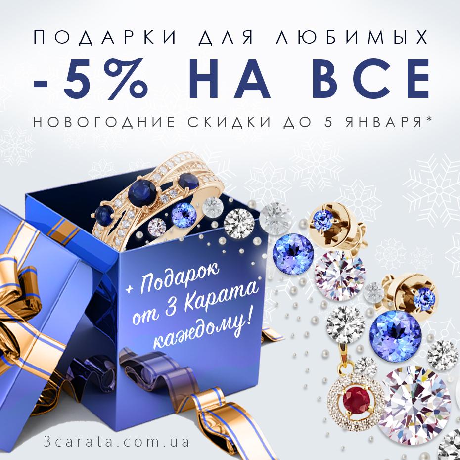 Выбираем подарки -5% всем на все Ювелирный интернет-магазин 3 Карата