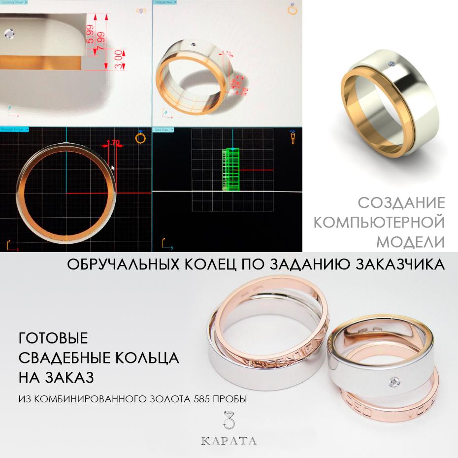 Обручальное кольцо из двух колец Ювелирный интернет-магазин 3Карата
