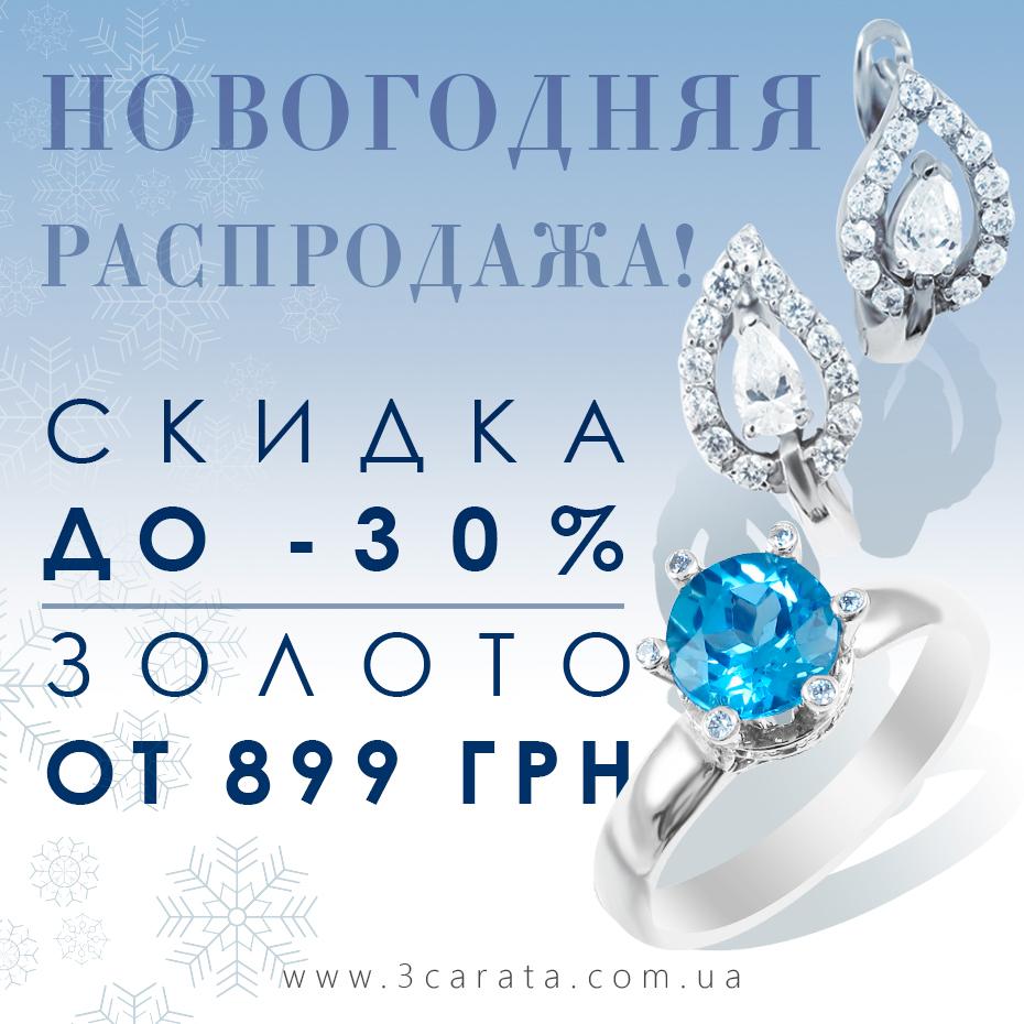 Новогодняя распродажа Ювелирный интернет-магазин 3 Карата