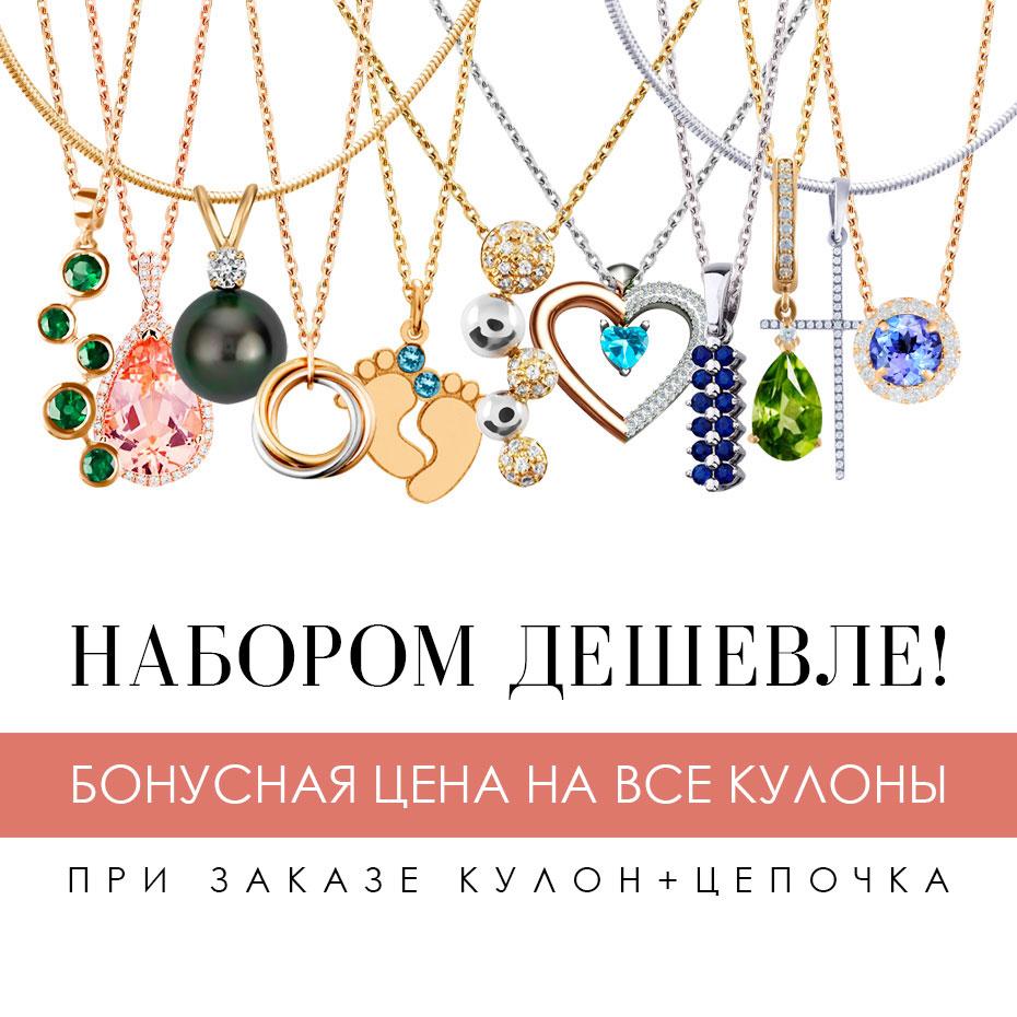 Золотые кулоны ювелирного интернет-магазина 3 Карата