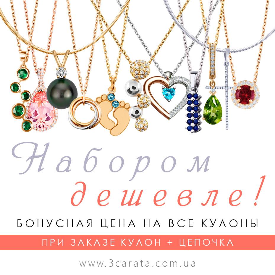 Золотые кулоны и подвески ювелирного интернет-магазина 3 Карата