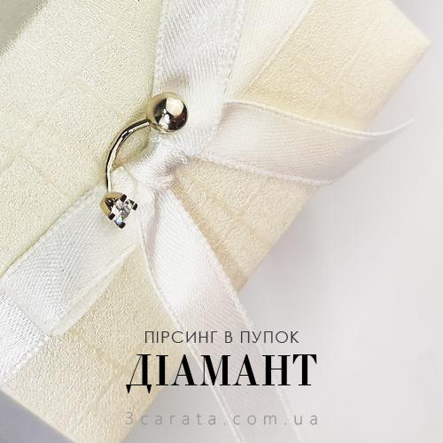 Пірсинг з діамантом в пупок Ювелірний інтернет-магазин 3 Карата