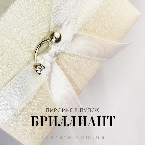 Пирсинг с бриллиантом в пупок Ювелирный интернет-магазин 3 Карата