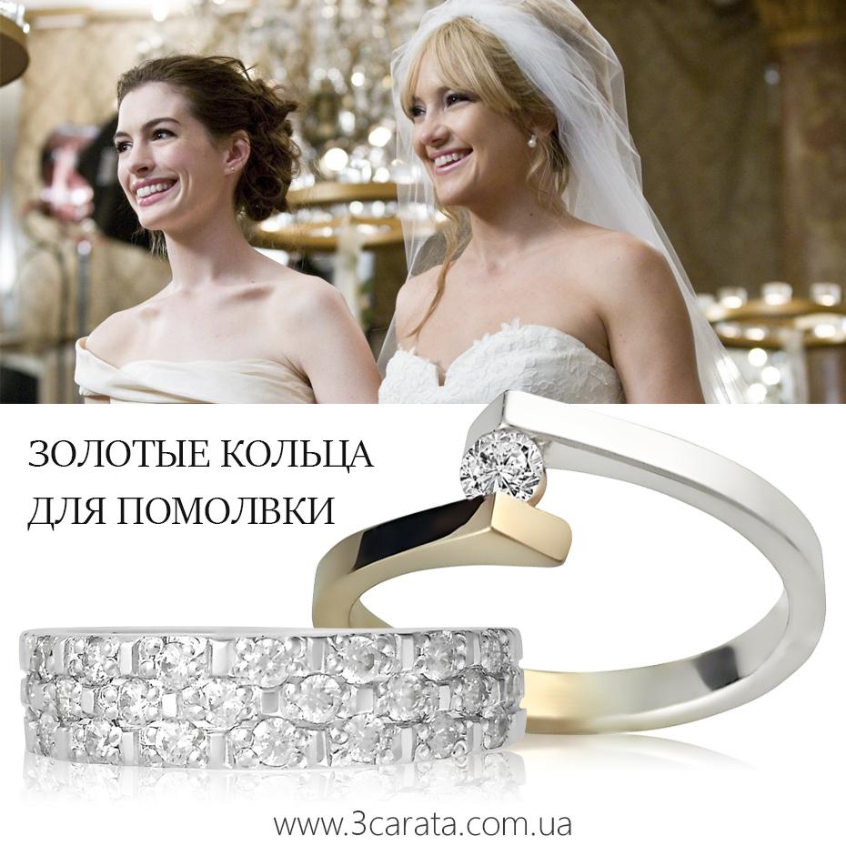 Золоті каблучки на заручини