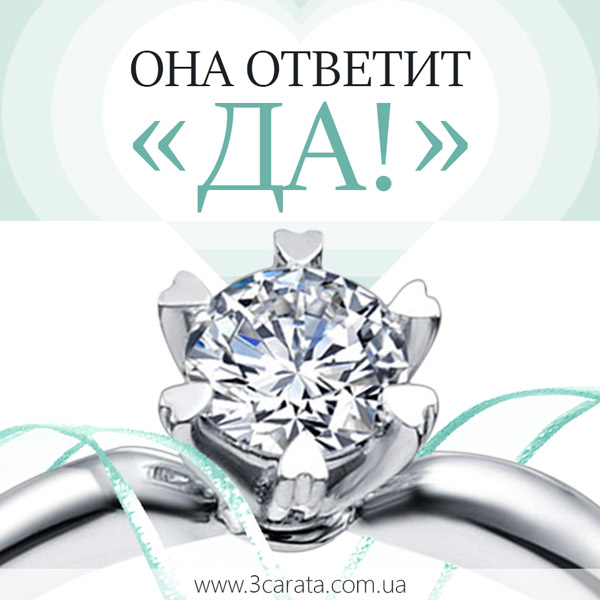 Кольца на помолвку с бриллиантами