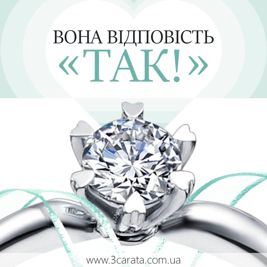 Заручальні каблучки з діамантом