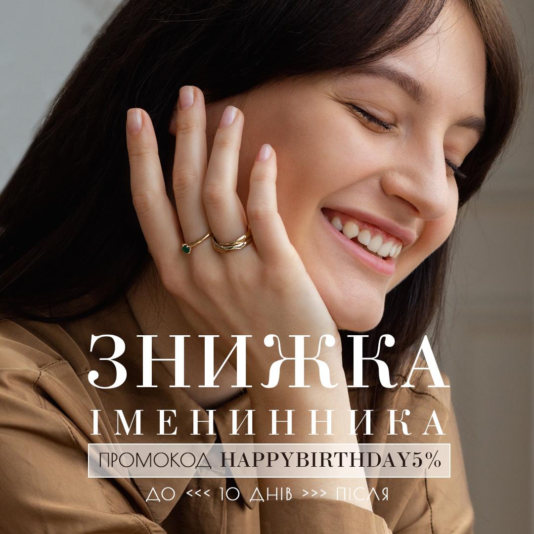 Знижки іменинника ювелірного інтернет-магазина 3 Карата