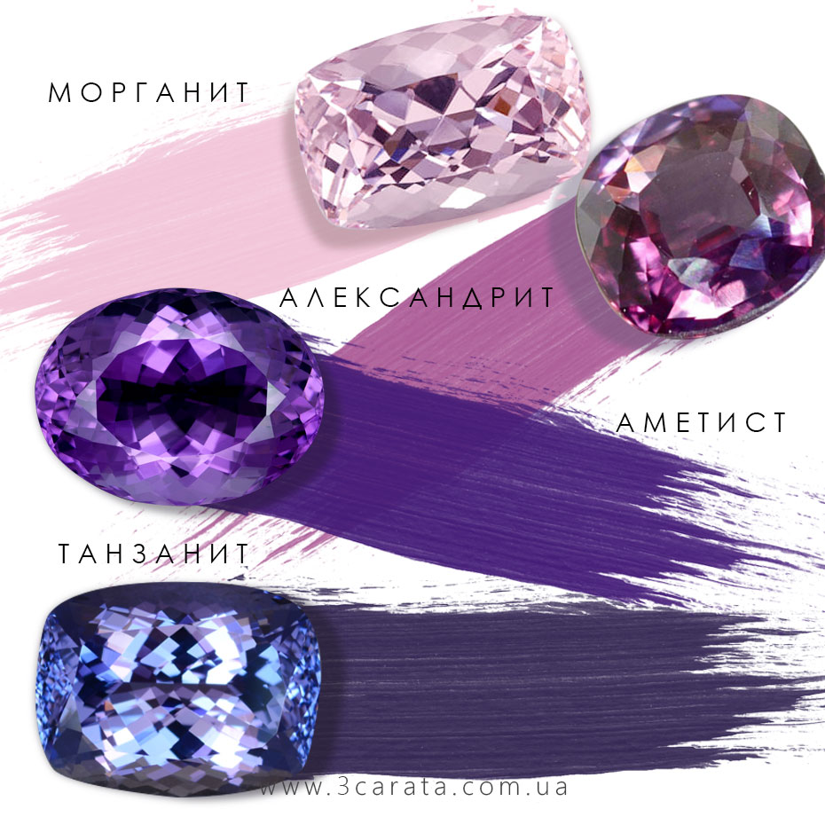 Фиолетовые драгоценные камни Ювелирный интернет-магазин 3Карата