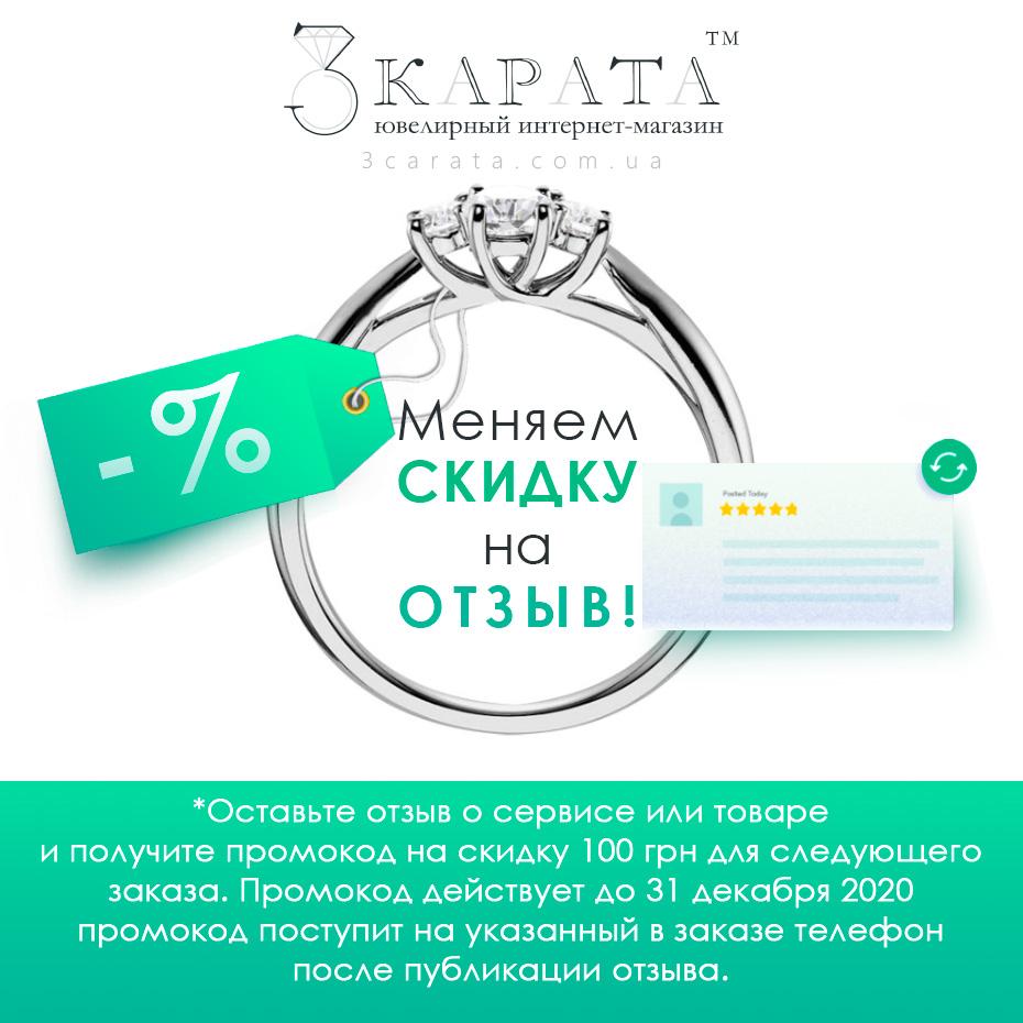 Скидка отзыв ювелирного интернет-магазина 3 Карата
