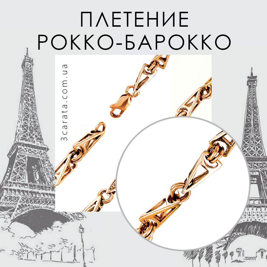 Плетение рокко-барокко Ювелирный интернет-магазин 3 Карата