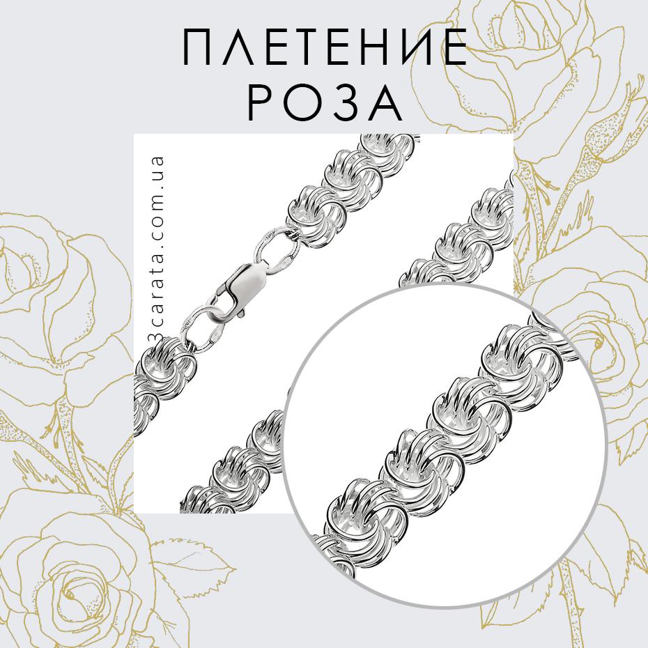 Плетение Роза Ювелирный интернет-магазин 3 Карата