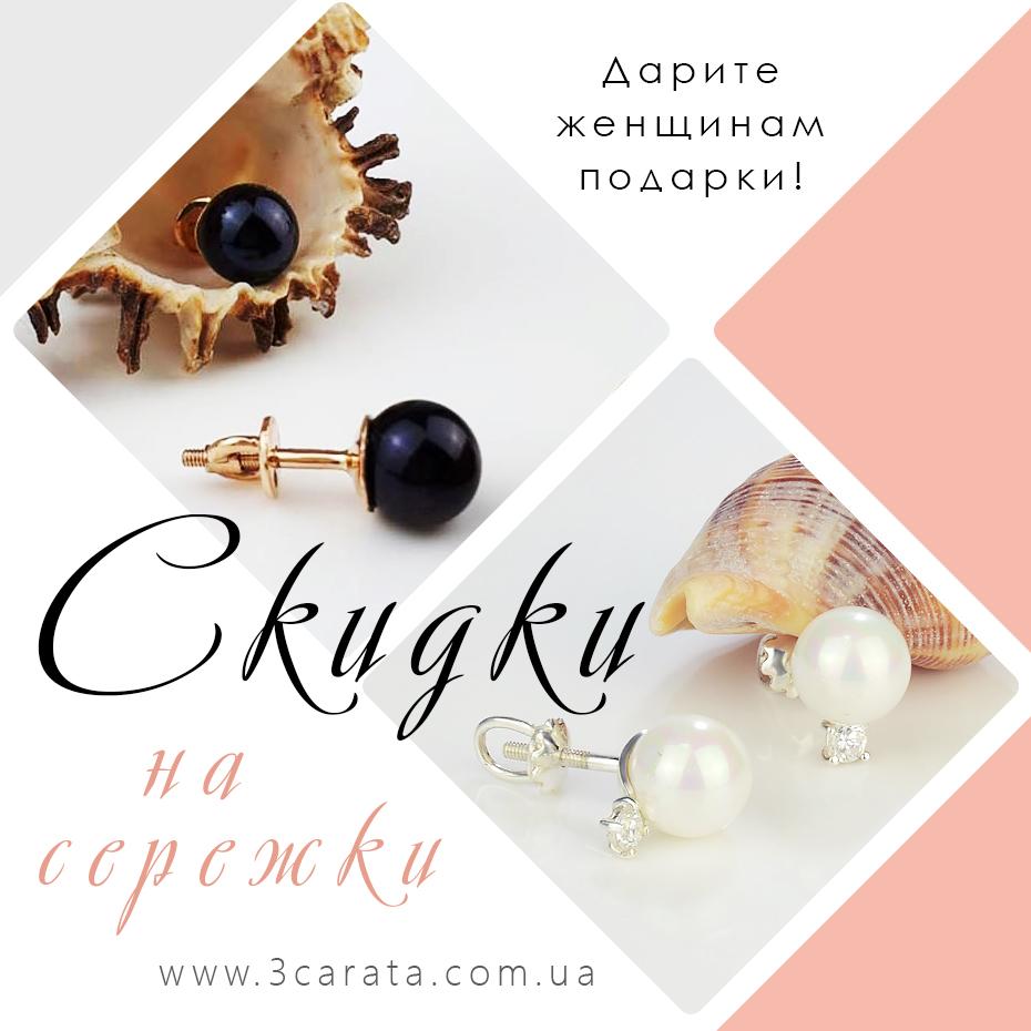 Бонусная цена на сережки-гвоздики Ювелирный интернет-магазин 3 Карата'