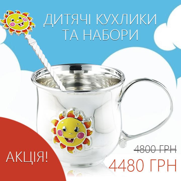 Чайні та кавові чашки, кружки і набори срібні зі знижкою