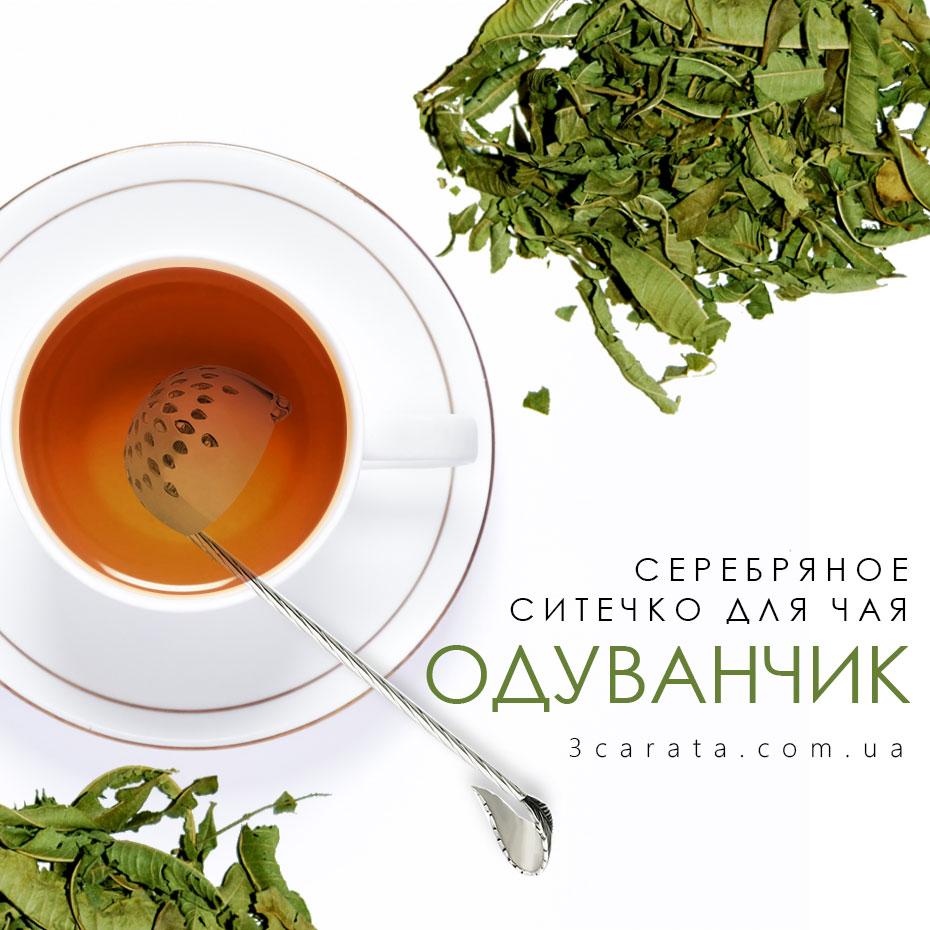 Серебряное ситечко для чая Одуванчик Ювелирный интернет-магазин 3Карата