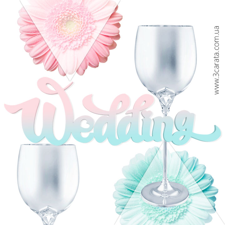 Срібний келих 'Біле вино'